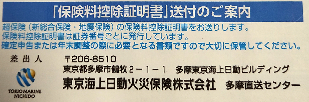 超保険の保険料控除証明書の写真