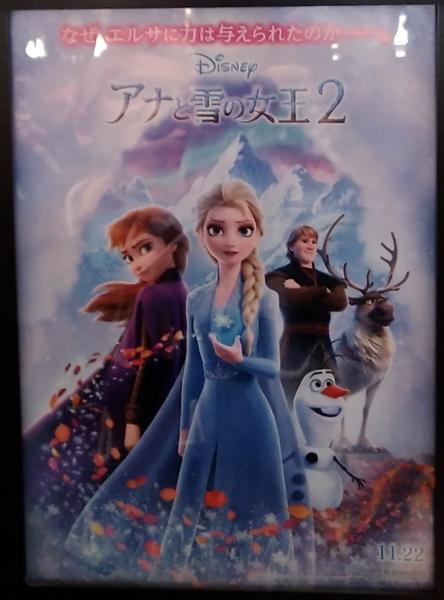 アナと雪の女王2のタイトル画像