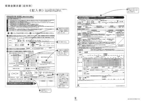 超保険 保険金請求書記入例の画像