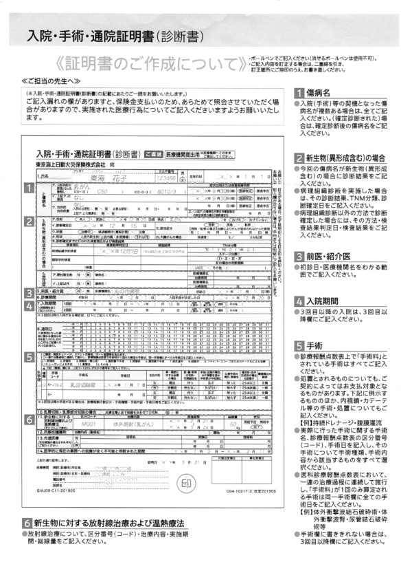 超保険 診断書記入例の画像
