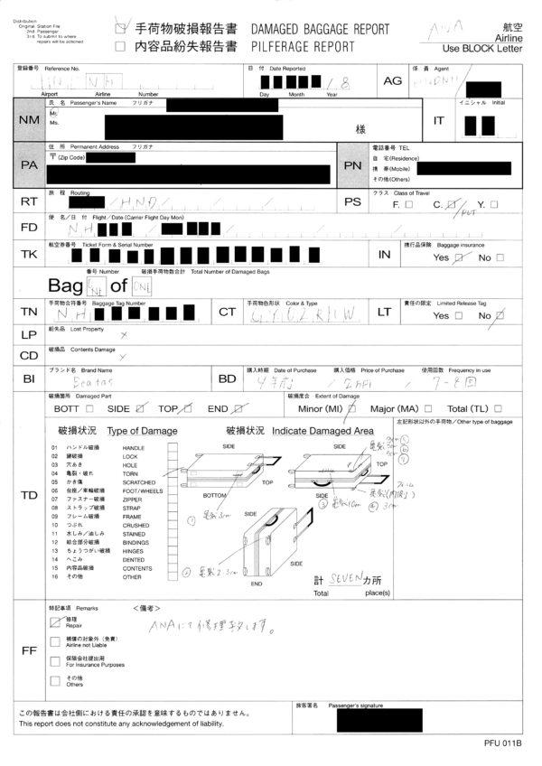 ANA手荷物破損報告書の画像
