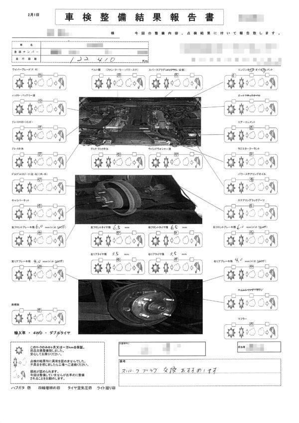 車検屋さん 車検整備結果報告書の画像
